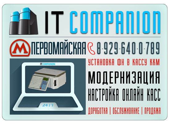 Онлайн кассы в районе метро Первомайская
