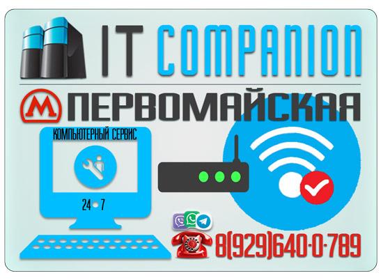 Настройка Wi-Fi роутера Первомайская