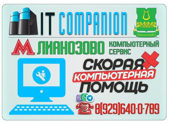 Ремонт компьютеров на дому / офисе в Лианозово