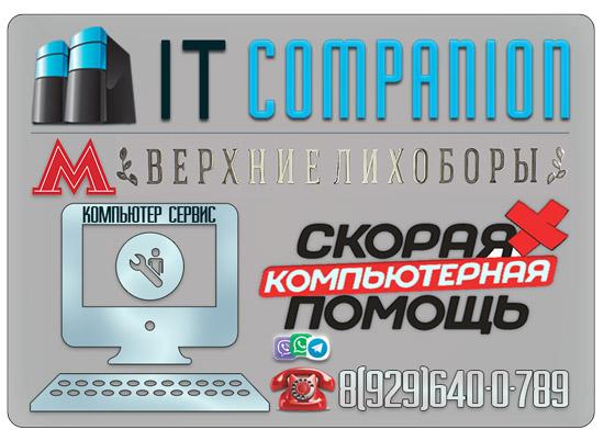 Ремонт компьютеров на дому / офисе в районе метро Верхние Лихоборы