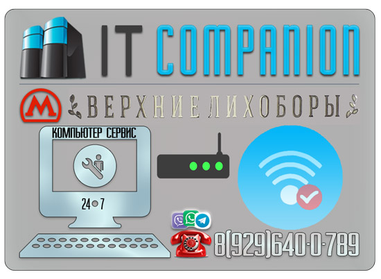 Настройка Wi-Fi в районе метро Верхние Лихоборы