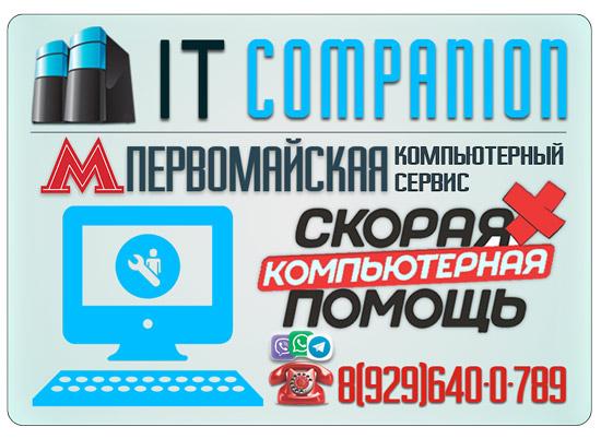 Ремонт компьютеров на дому / офисе в районе метро Первомайская
