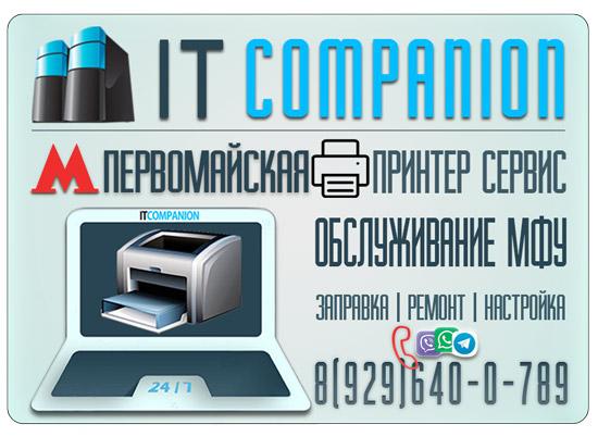 Принтер Сервис м. Первомайская