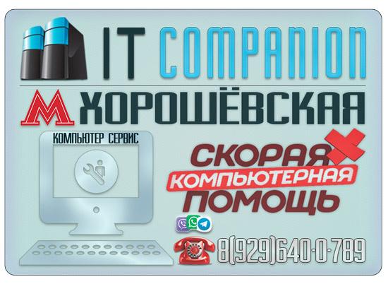 Ремонт компьютеров на дому / офисе в районе метро Хорошёвская