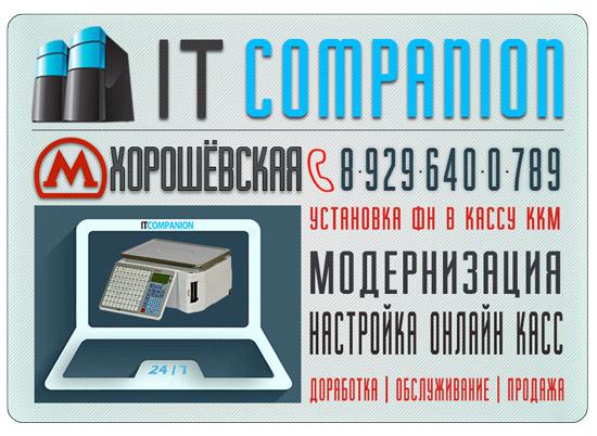 Обслуживание онлайн касс Хорошёвская