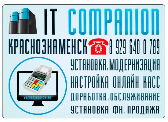 Настройка онлайн касс Краснознаменск