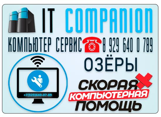 Ремонт ПК, ноутбуков и др. компьютерной техники в городе Озёры