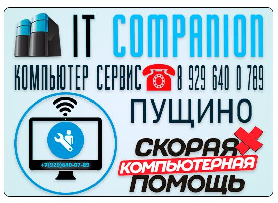 Ремонт ПК, ноутбуков и др. компьютерной техники в городе Пущино