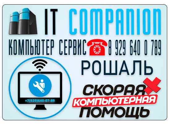 Ремонт ПК, ноутбуков и др. компьютерной техники в городе Рошаль