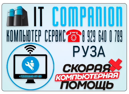 Ремонт ПК, ноутбуков и др. компьютерной техники в городе Руза