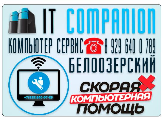 Компьютер сервис город Белоозерский