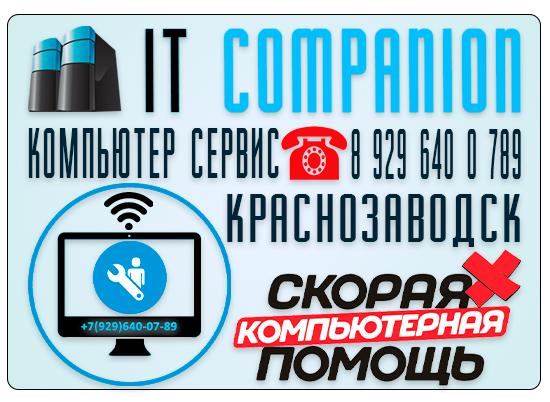 Компьютер сервис город Краснозаводск
