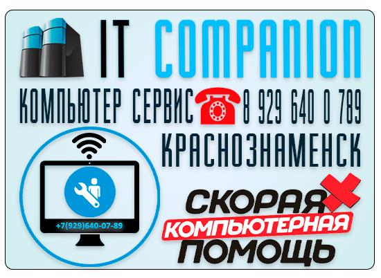 Компьютер сервис город Краснознаменск