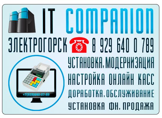 Настройка онлайн касс Электрогорск
