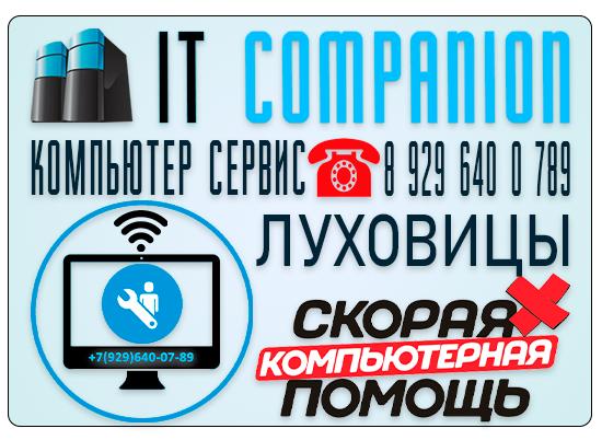 Ремонт ПК, ноутбуков и др. компьютерной техники в городе Луховицы
