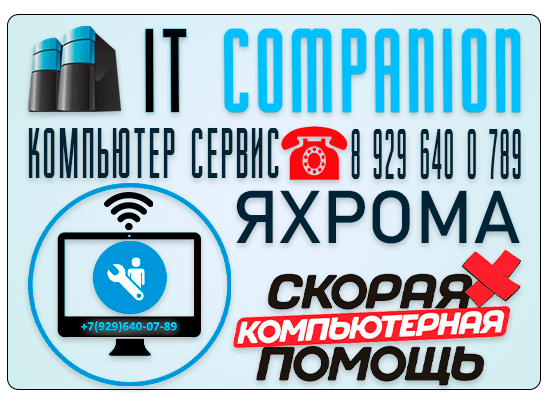 Компьютер сервис город Яхрома