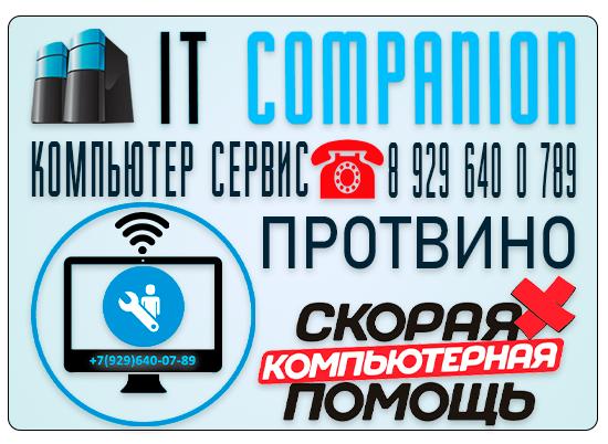 Ремонт ПК, ноутбуков и др. компьютерной техники в городе Протвино