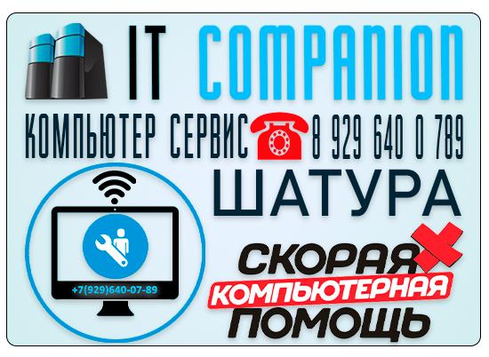 Установка и настройка Wi-fi роутеров (включая Mikrotik, Ubiquiti) в городе Шатура