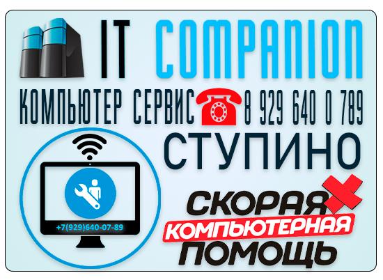 Установка и настройка Wi-fi роутеров (включая Mikrotik, Ubiquiti) в городе Ступино