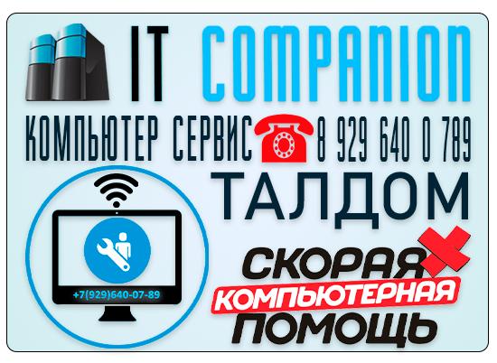 Компьютер Сервис в городе Талдом