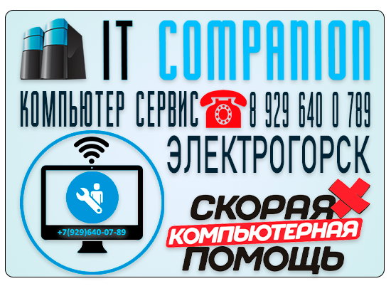 Компьютер сервис город Электрогорск
