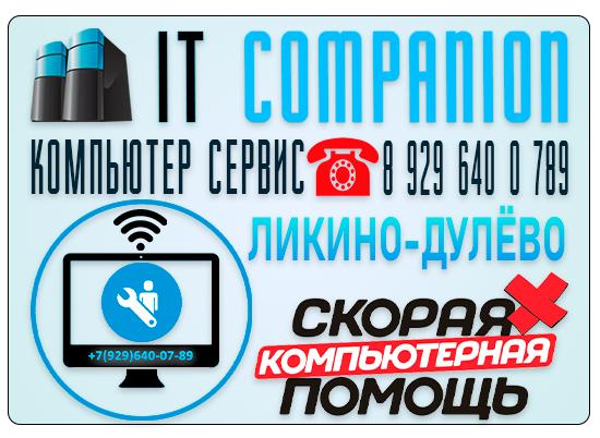 Ремонт ПК, ноутбуков и др. компьютерной техники в городе Ликино-Дулёво