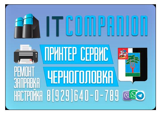 Ремонт и настройка оргтехники (принтеров, МФУ) в г. Черноголовка
