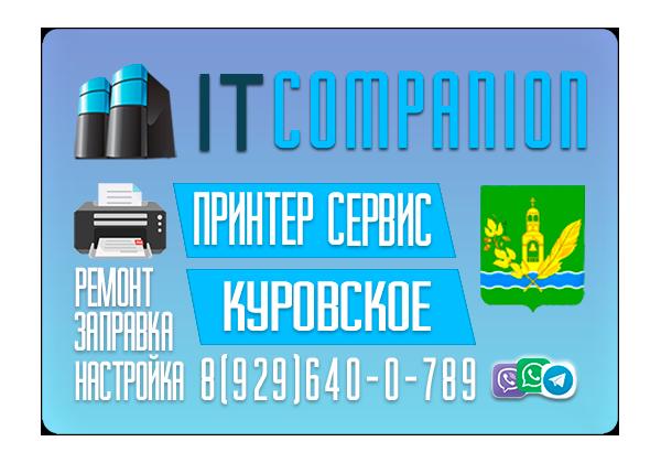 Принтер Сервис Куровское   Обслуживание оргтехники в районе города Куровское