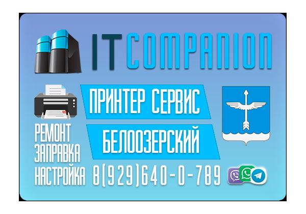 Принтер Сервис Белоозерский   Обслуживание оргтехники в районе города Белоозерский