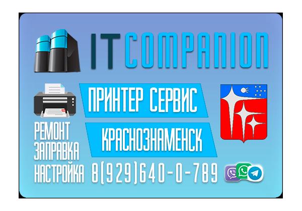 Принтер Сервис Краснознаменск   Обслуживание оргтехники в районе города Краснознаменск