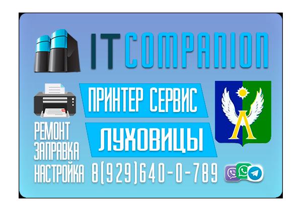 Принтер Сервис Луховицы | Обслуживание оргтехники в районе города Луховицы