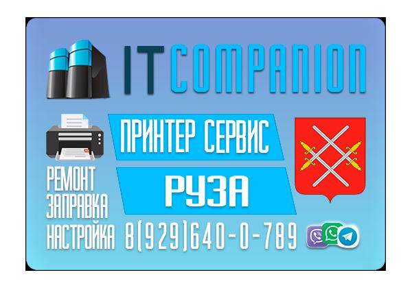 Принтер Сервис Руза | Обслуживание оргтехники в районе города Руза