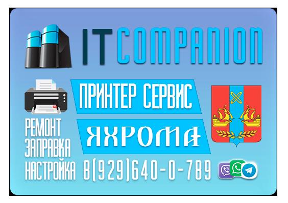 Ремонт и настройка оргтехники (принтеров, МФУ) в г. Яхрома