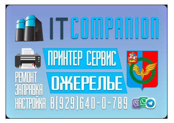 Принтер Сервис Ожерелье | Обслуживание оргтехники в районе города Ожерелье