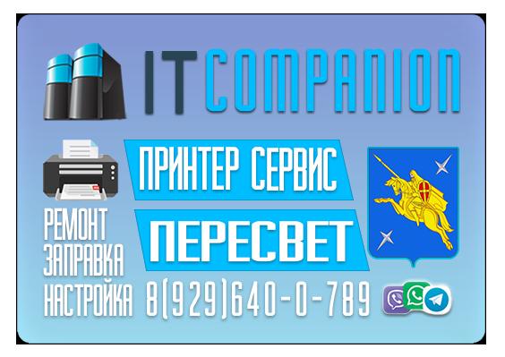 Принтер Сервис Пересвет | Обслуживание оргтехники в районе города Пересвет