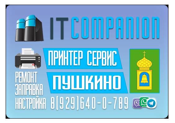 Принтер Сервис Протвино   Обслуживание оргтехники в районе города Пушкино