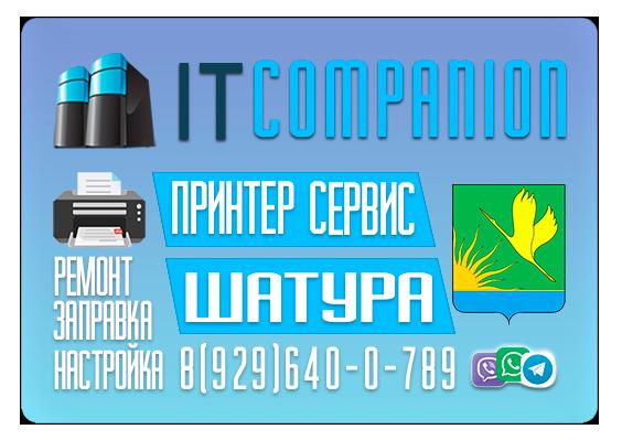 Ремонт и настройка оргтехники (принтеров, МФУ) в г. Шатура