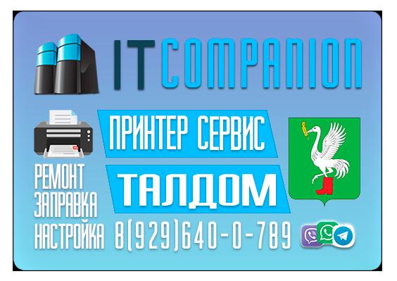 Ремонт и настройка оргтехники (принтеров, МФУ) в Талдоме