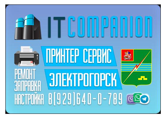 Подключение и настройка оргтехники в Электрогорске